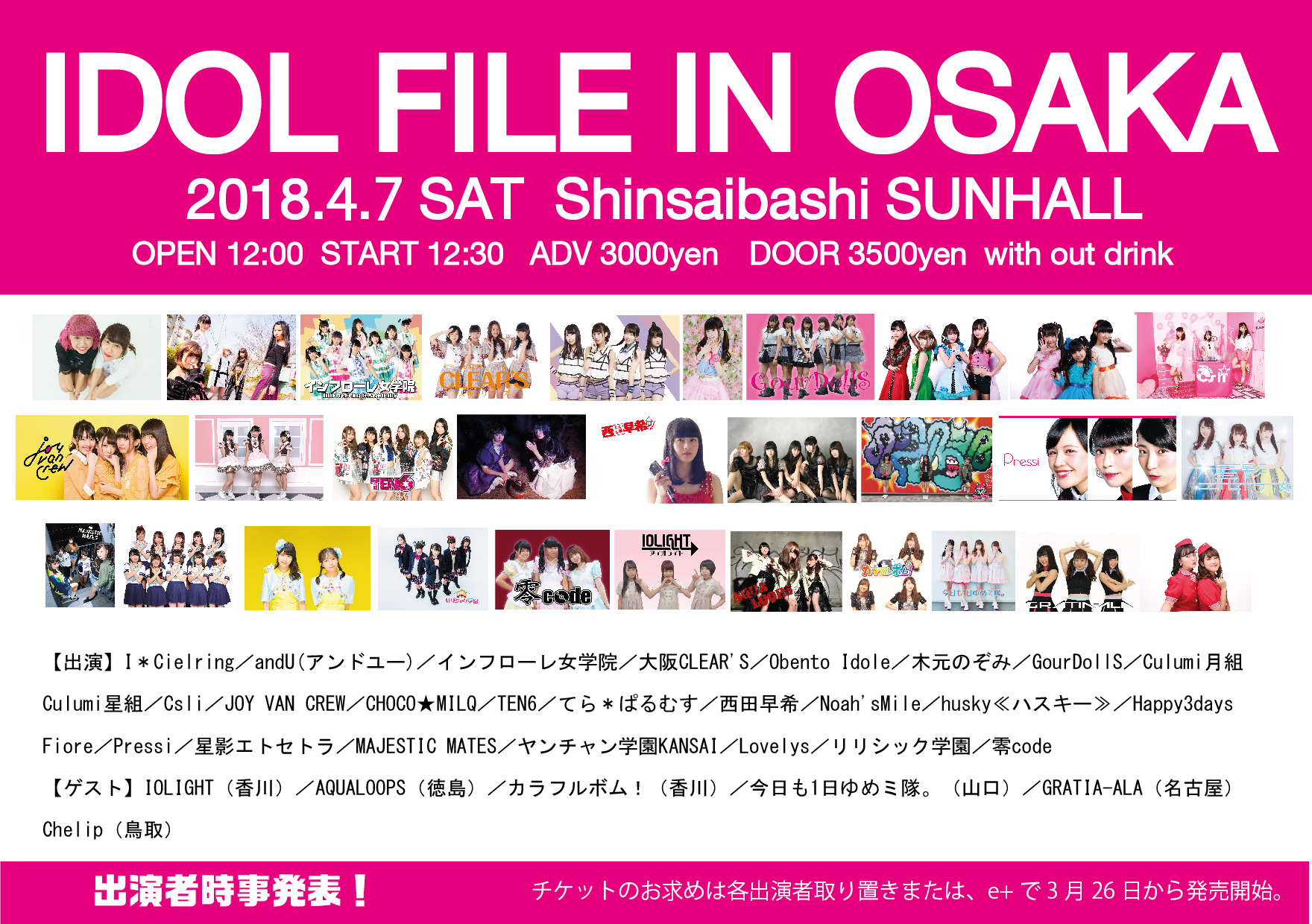 【大阪】心斎橋SANHALL IDOL FILE IN OSAKA