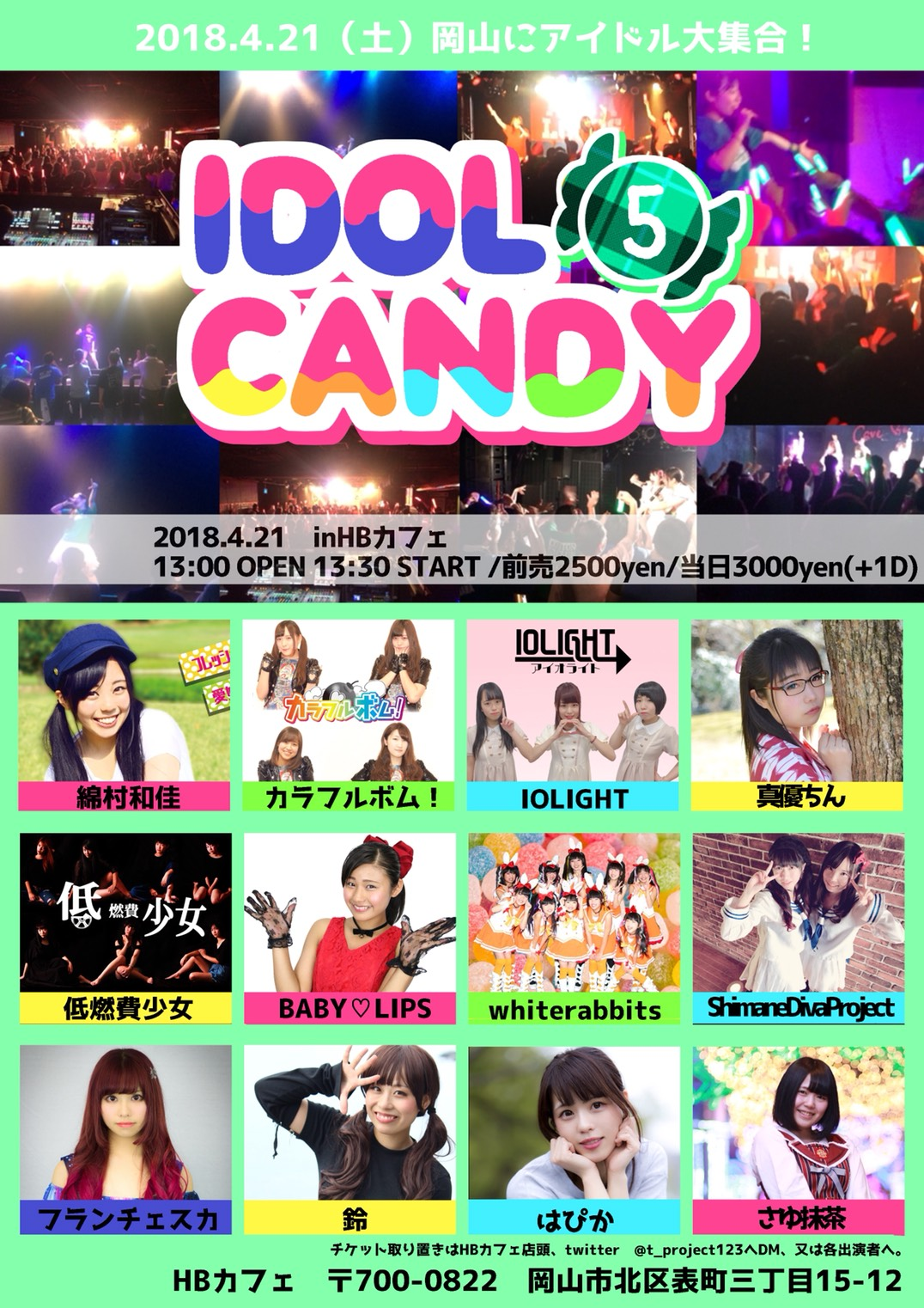 【岡山】IDOL CANDY vol.5 @HBカフェ