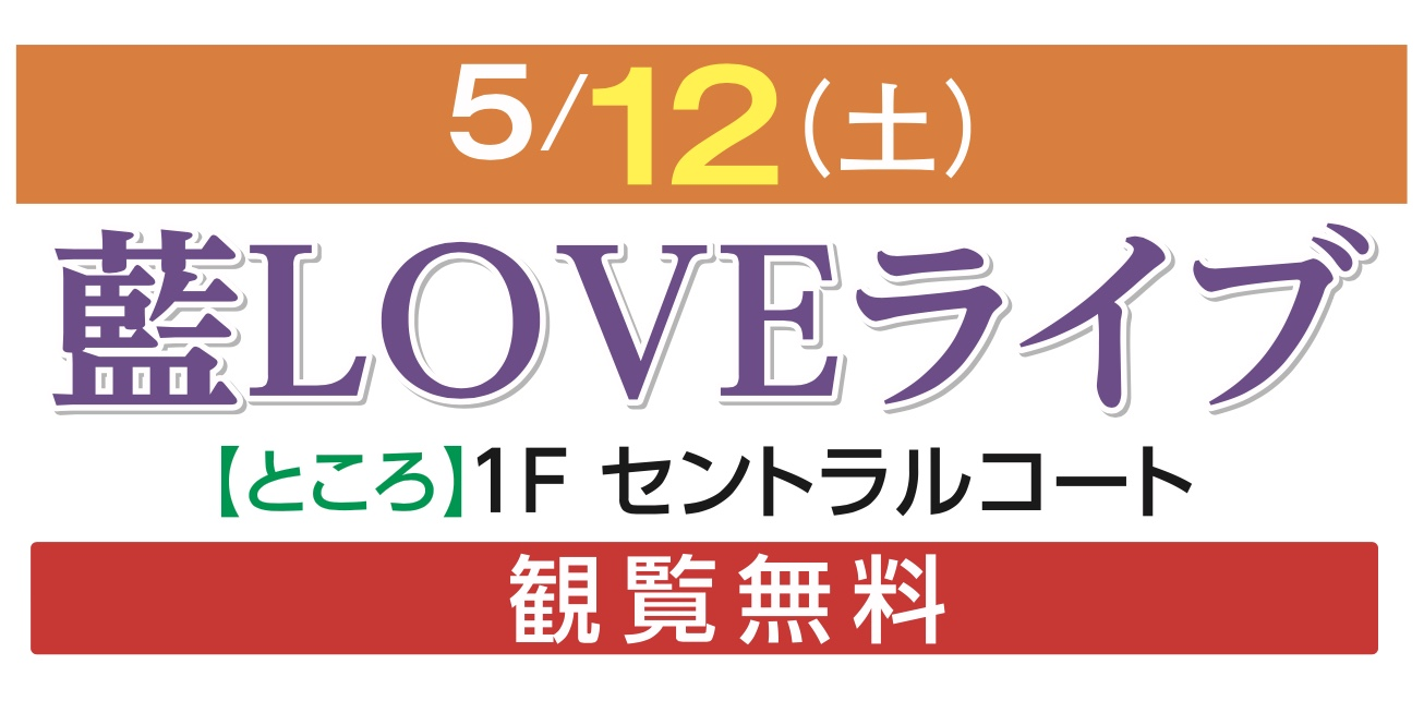 藍LOVEライブ @ゆめタウン徳島