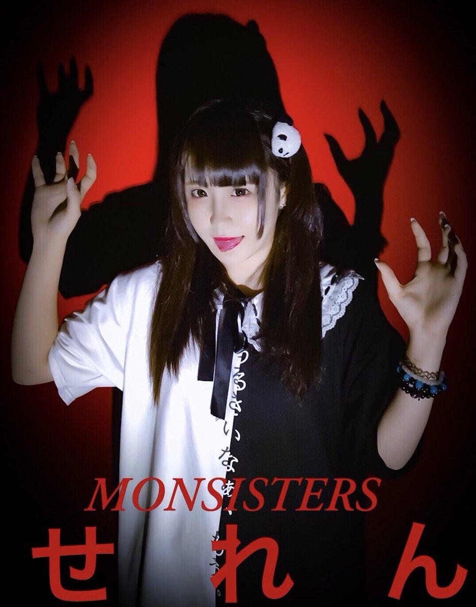 平日MONSISTERS act.14
