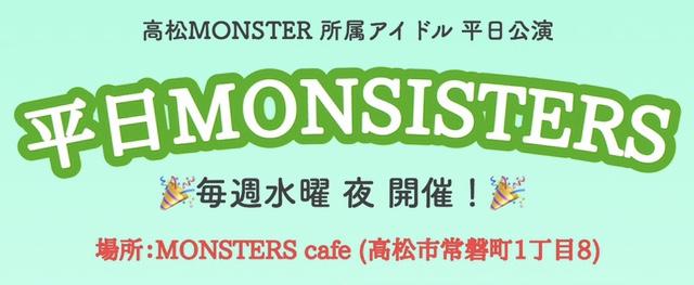 平日MONSISTERS Act.60 《祝!どろっぷすたー1周年》