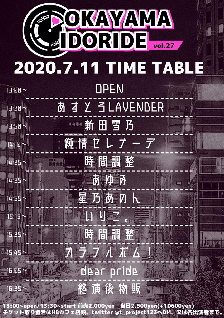 IDORIDE Vol.27 @岡山HBカフェ