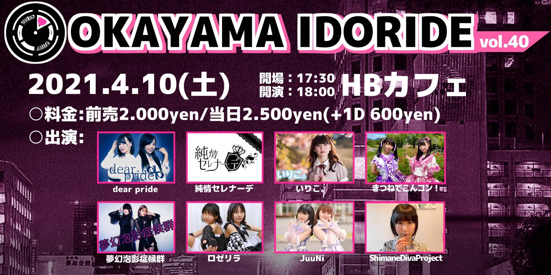 【岡山遠征】OKAYAMA IDORIDE vol.40