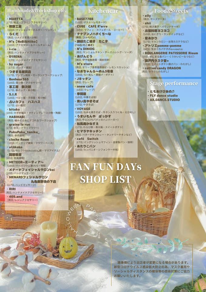 FANFUNDAYs ♡Halloween party in香川県総合運動公園(レクザムスタジアム、もんカフェから車で25分)